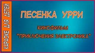Песенка Урри Из кинофильма Приключения Электроника. Караоке для детей.