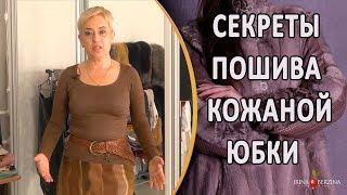 Секреты шикарного пошива авторской кожаной юбки. Ирина Берзина. Севастополь.