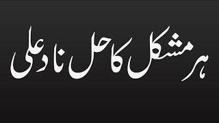 Har Mushkil Ka Hal Nade Ali | Har Murad Puri Karne Ka Taweez | Naqsh Nade Ali For Hajat
