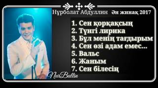Нұрболат Абдуллин Əн жинақ 2017 (хит əндерден)