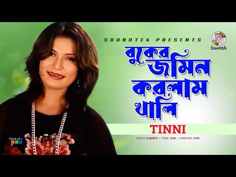 Tinni - Buker Jomin Korlam Khali | Udash Mon | Soundtek