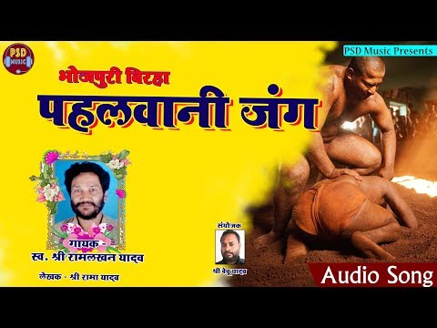Pahalwani Jang | Veer Ras Bhojpuri Hit Birha By Ramlakhan Yadav