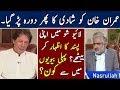 Imran Khan Again Want To Marry Live With Nasrullah Malik Neo News mp3