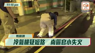 Publication Date: 2018-09-22 | Video Title: 南區官立小學冷氣機疑短路失火 傳爆炸聲