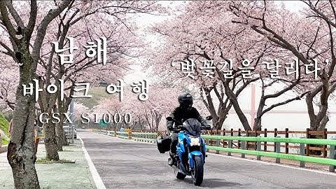 남해로 떠난 벚꽃여행 / 바이크투어/ 왕지벚꽃길,카페 헐스밴드,벚꽃길지나서 펜션,/gsx s1000/ korea motorcycle tour