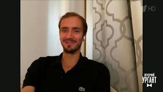 Иван поздравляет Даниила Медведева с победой на US Open. Вечерний Ургант. 14.09.2021