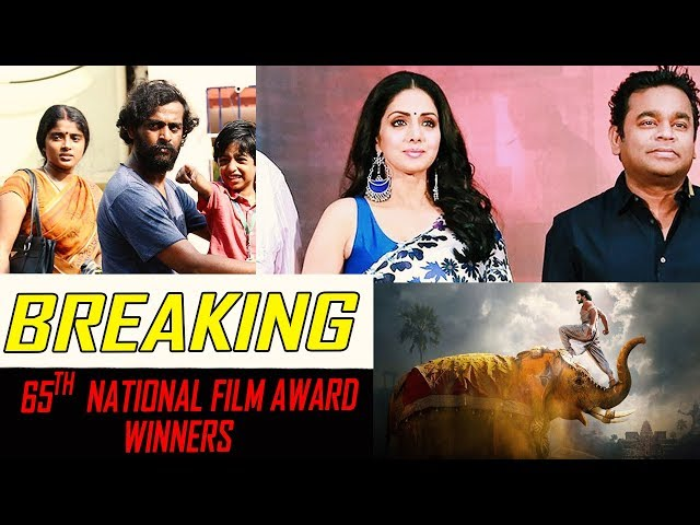 ????? ?????? ???????????? ????????? | 65th National Film Awards
