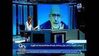 بالفيديو.. رفعت السعيد: « البرادعي ينعق زي الغراب.. وبيدلع»