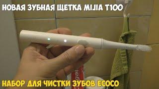 самая дешевая электрическая зубная щетка от Сяоми - Mijia T100 и настенный дозатор для чистки зубов