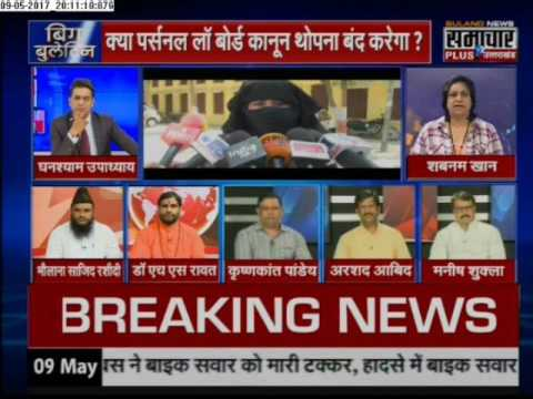 Big Bulletin UP: Allahabad HC Reminds Muslim Personal Law on Triple Talaq, Constitution is Apex