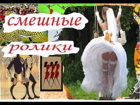 Приколы на свадьбе -