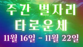 하얀달 미스틱의 주간 별자리 타로운세 11월 16일 ~ 11월 22일