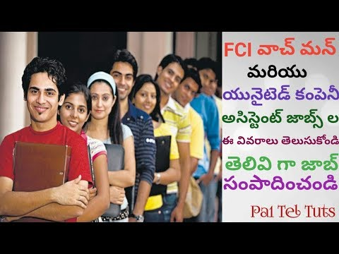 FCI Watchman & UIIC Assistant Jobs Syllabus and Previous Peper Explanation | in Telugu By Pa1