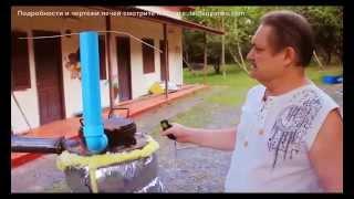 видео Пиролизная печь Лачиняна своими руками чертежи, конструкция