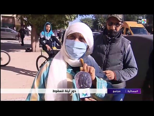 دور أيلة للسقوط بمدينة طنجة