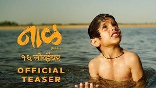 Naal Teaser | Zee Studios | Nagraj Popatrao Manjule