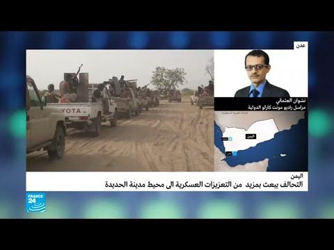 التحالف يرسل المزيد من التعزيزات العسكرية إلى الحديدة  - نشر قبل 2 ساعة