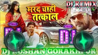 Bardas Na Hota Filhaal Chahi Marad Tatkal ( Khesari Lal Yadav) DJ ROSHAN MAURYA DJ BRIJESH MAURYA HI