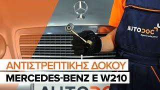 Τοποθέτησης Ράβδος ζεύξης πίσω αριστερά MERCEDES-BENZ E-CLASS (W210): δωρεάν βίντεο