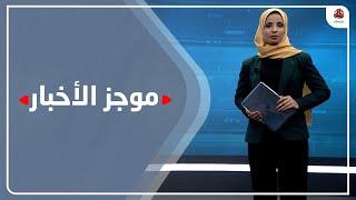 موجز الاخبار | 15 - 01 - 2021 | تقديم صفاء عبدالعزيز | يمن شباب