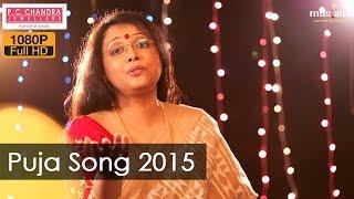Bengali Puja Song 2015 I Lopamudra Mitra I Bondhu Tumi Esho