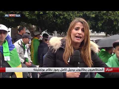 مئات الآلاف الجزائريين يشاركون في الاحتجاجات ضد قرارات بوتفليقة  - نشر قبل 8 ساعة