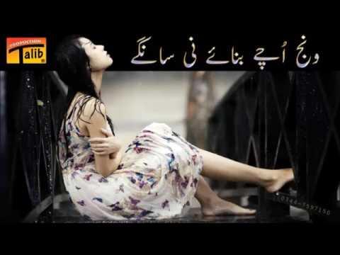 Talib Hussain Dard ► Wanj Uchay Bnae Ni Sangay...