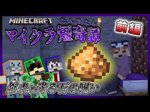 【マイクラ短奇譚】鉱夫と光る石の呪い 前編