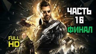 Deus Ex: Mankind Divided, Прохождение Без Комментариев - Часть 16: Финал и Босс [PC, 1080p]