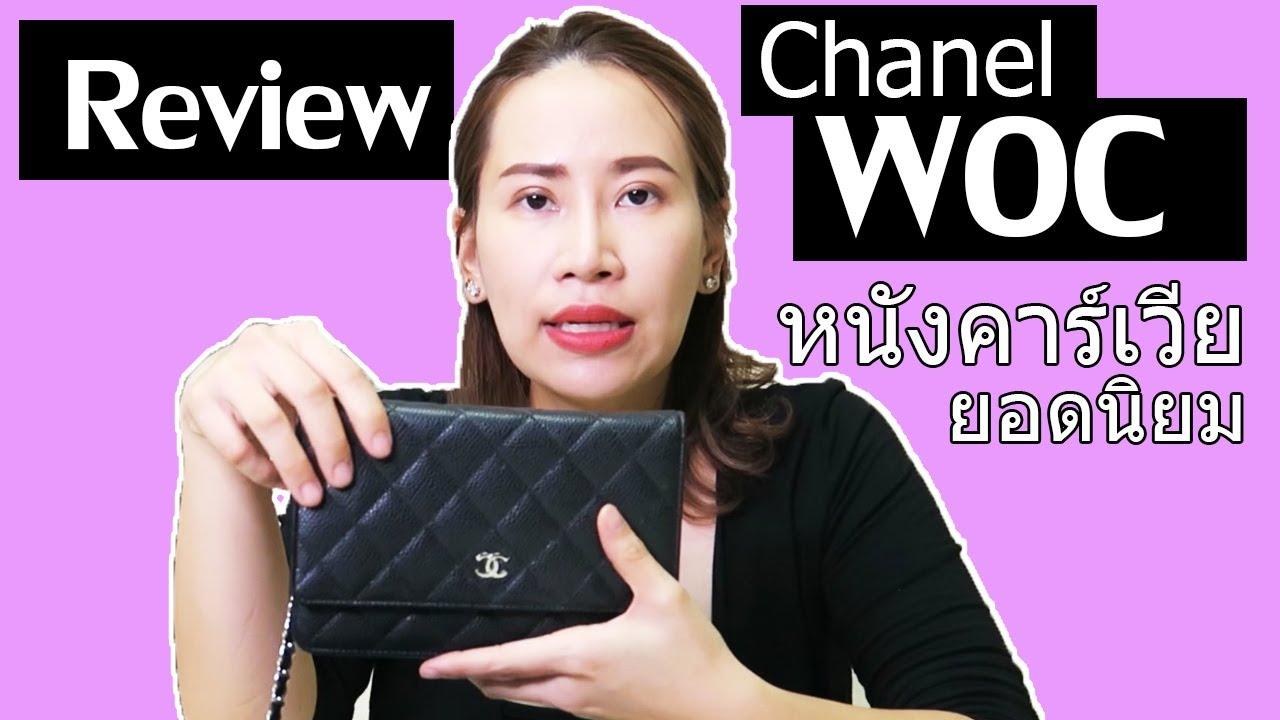 กระเป๋า Chanel WOC สวยและคุ้มค่าจริงใช่ไหม?