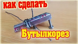 Gambar cover Как сделать бутылкорез своими руками -  How to make a bottle-cutting machine with your own hands