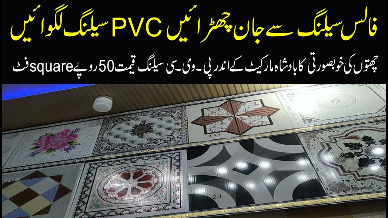 Pvc Ceiling In Pakistan Roof Sealing In Pakistan Pvc Ceiling Price In Pakistan Pvc Ceiling Youtube