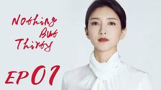 ENG SUB【Nothing But Thirty 三十而已】EP01 | Starring: Jiang Shu Ying, Tong Yao, Mao Xiao Tong