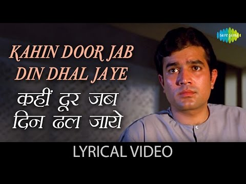 Kahi Door Jab with Lyrics | कहीं...