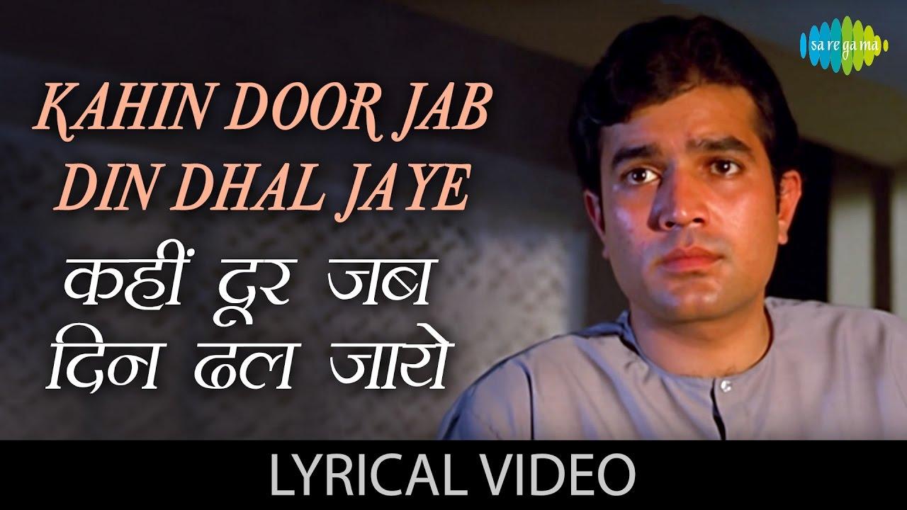 Download Kahi Door Jab with Lyrics   कहीं दूर जब गाने के बोल   Anand   Rajesh Khanna, Sumita Sanyal