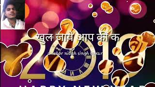 happy new year 2019 song bhojpuri