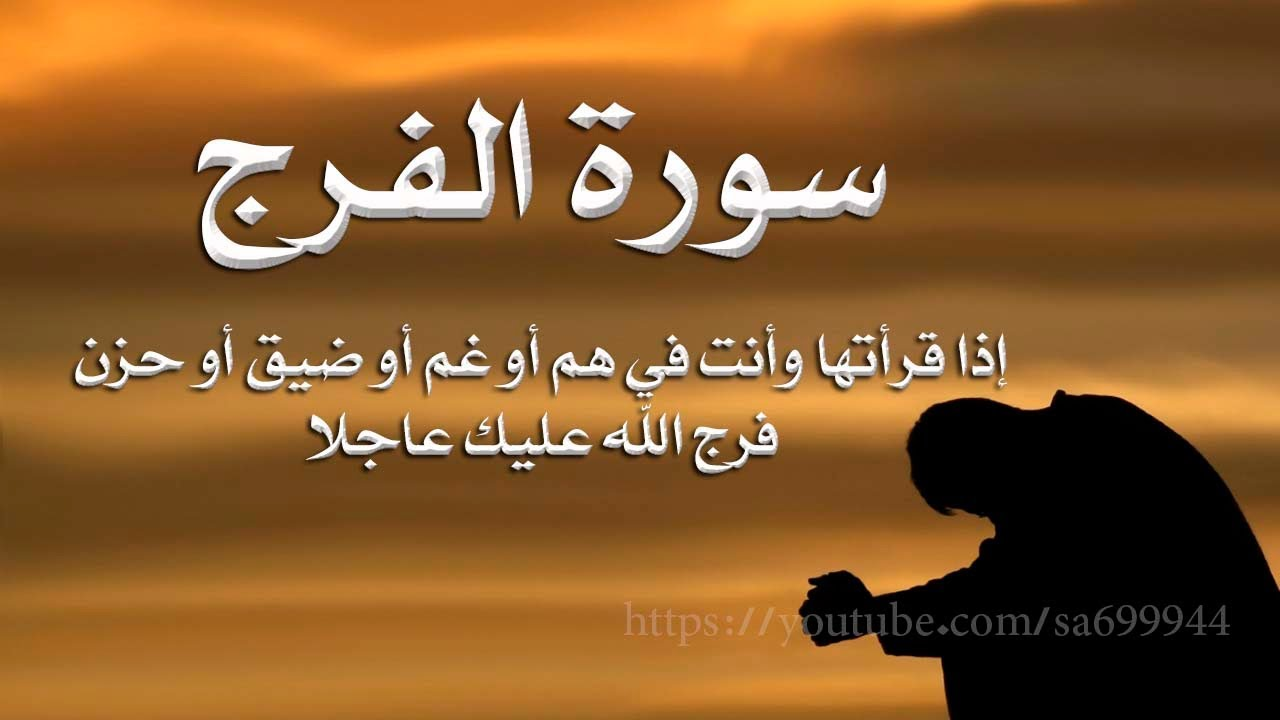 Al Faraj If You Read It And You Are In A Tight Or They Or G Or Sadness Faraj God You