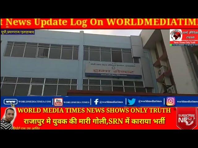 राजापुर में युवक की मारी गोली,SRN में पुलिस ने कराया भर्ती