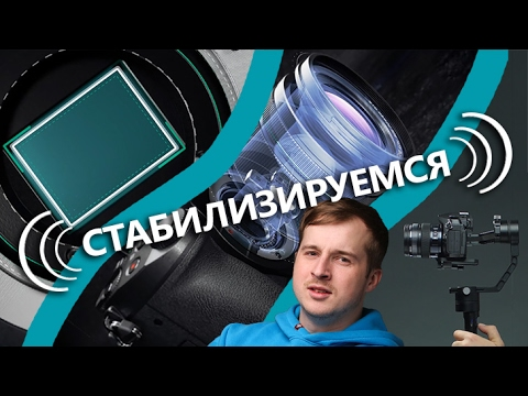 СТАБИЛИЗАЦИЯ ВИДЕО -