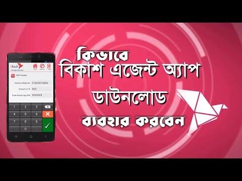 How to Download and use Bkash Agent apps বিকাশ এজেন্ট অ্যাপ্স কিভাবে ডাউনলোড ও ব্যবহার করবেন
