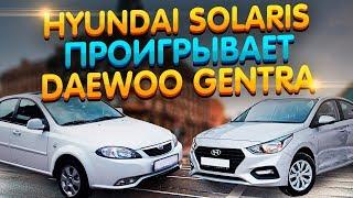 hyundai Solaris проигрывает Daewoo Gentra!!! Тест Драйв / Отзыв Владельца