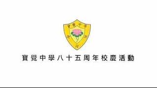 Publication Date: 2017-03-13 | Video Title: 寶覺中學八十五周年校慶活動