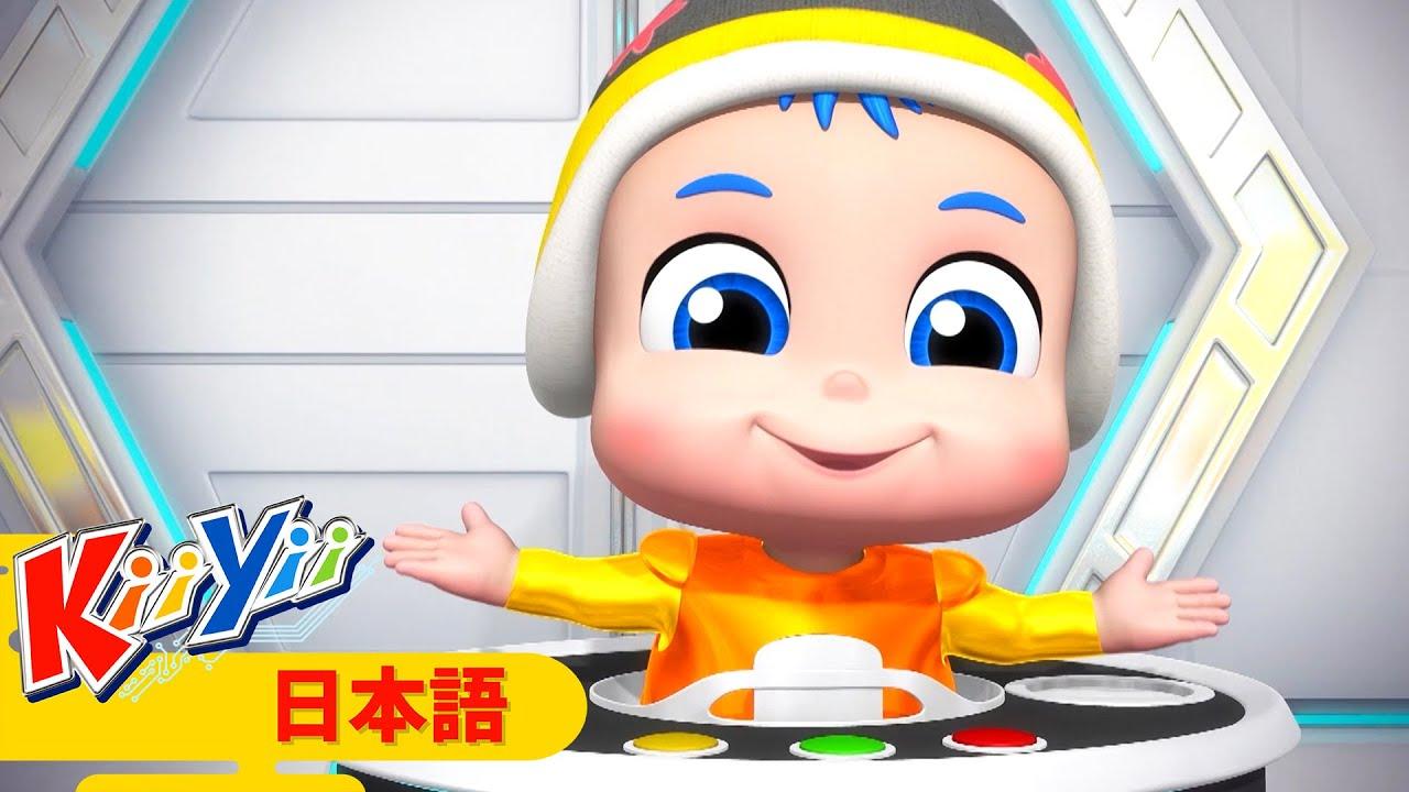 ゆびかぞく Finger Family | KiiYii 日本語 | 日本語の童謡 | こどものうた | アニメシーリス - KiiYii Japanese