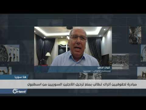 مستشار قانوني: موقف الائتلاف مخزي من قضية ترحيل اللاجئين السوريين من تركيا - سوريا  - 21:53-2019 / 8 / 11