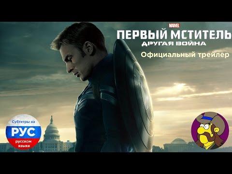 Первый мститель: Другая война (2014) - Трейлер #2 [HD]из YouTube · С высокой четкостью · Длительность: 2 мин35 с  · Просмотров: 165 · отправлено: 03.02.2014 · кем отправлено: Serials Group