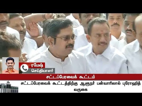 Tamil Nadu Legislative Assembly session going to start | Details
