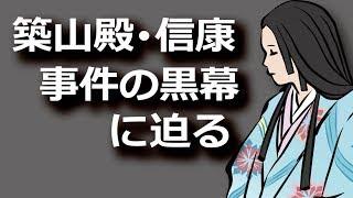築山殿・信康事件の黒幕に迫る!徳川家中で何が起きていた?