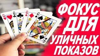 МОЙ ЛЮБИМЫЙ ФОКУС С КАРТАМИ ДЛЯ УЛИЦЫ / ОБУЧЕНИЕ
