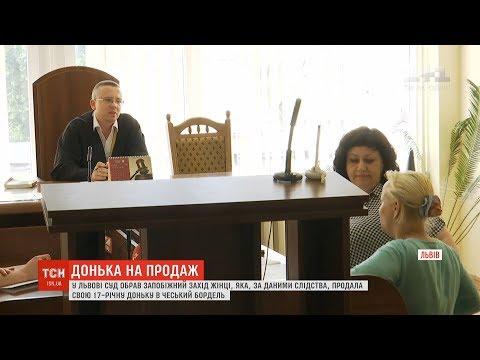 Не в секс-рабство, а збирати полуницю: львів'янка заперечує свою провину у продажу доньки