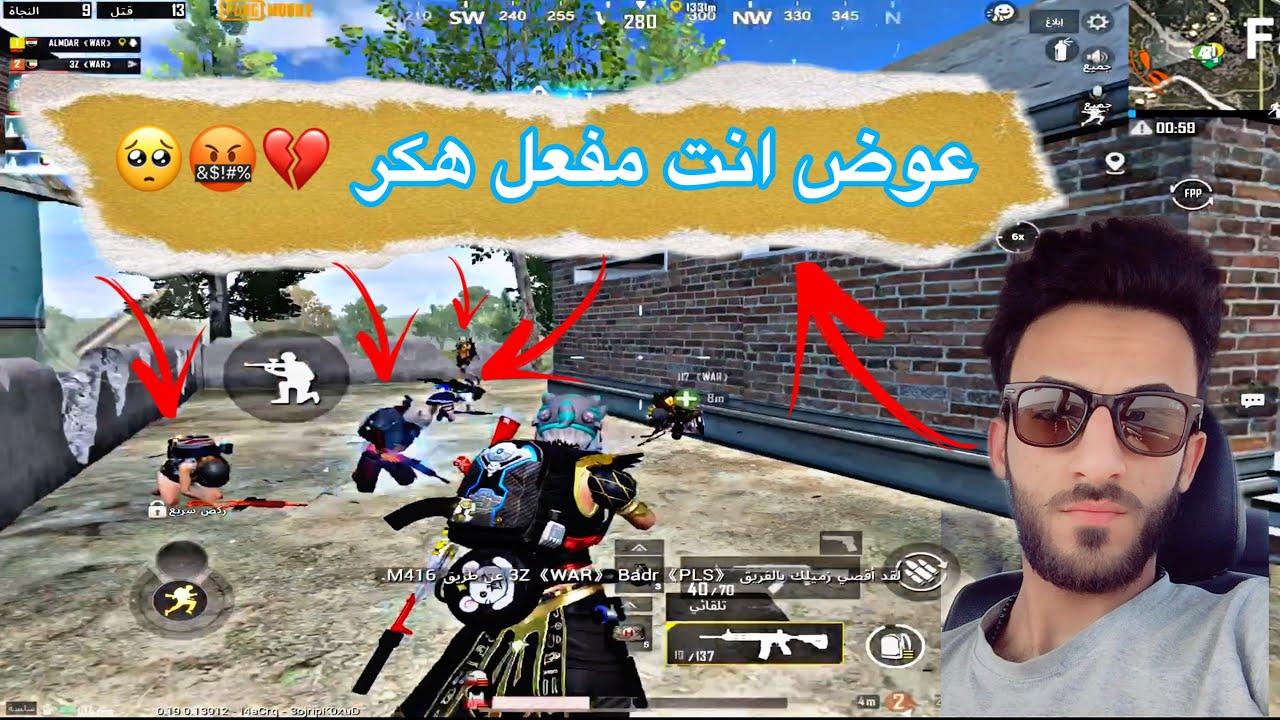 ردت فعل علمدار علئ لعبي في البث المباشر ببجي موبايل/33kils